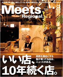 【雑誌『Meets Regional』『婦人画報』に!!!】