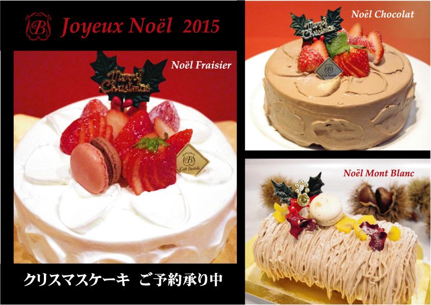 【クリスマスディナーのお席残りわずか!!】