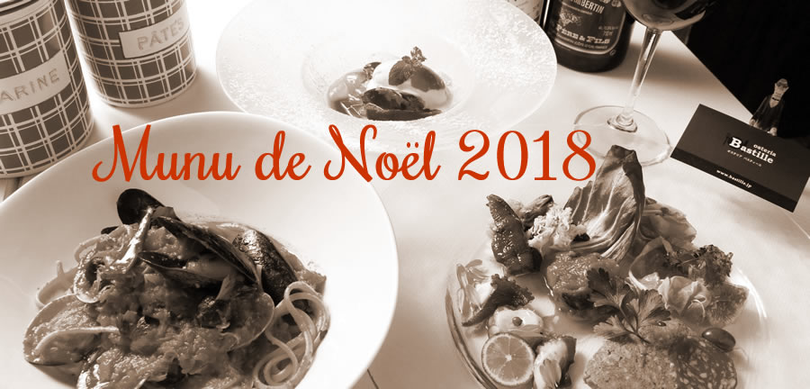 【クリスマスメニュー決定!Menu de Noel 2018 !!】