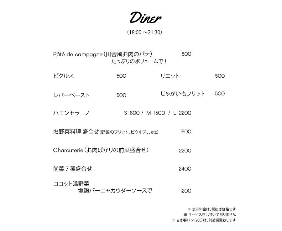 kitch_dinner01