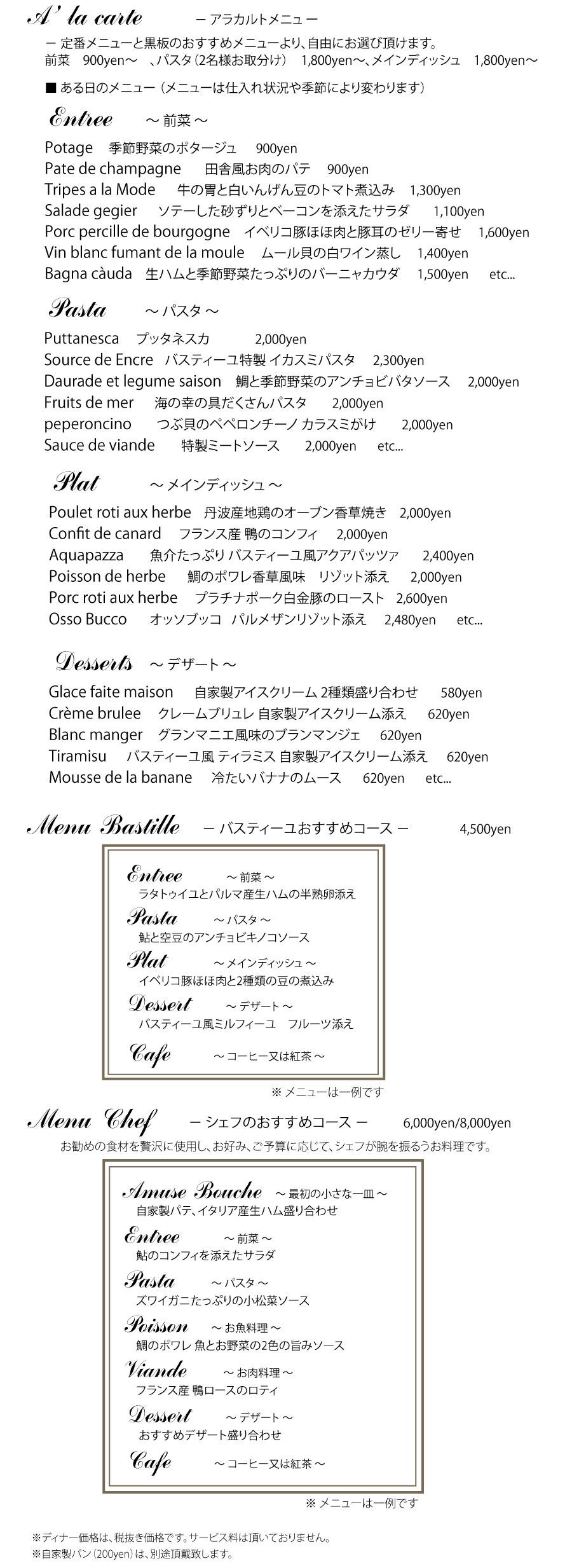 osteria_dinner_menu