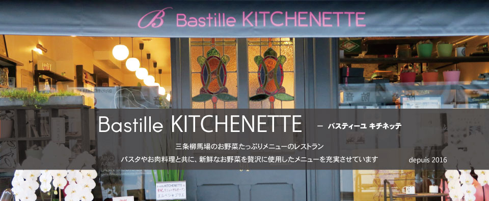 Bastille KITCHENETTE