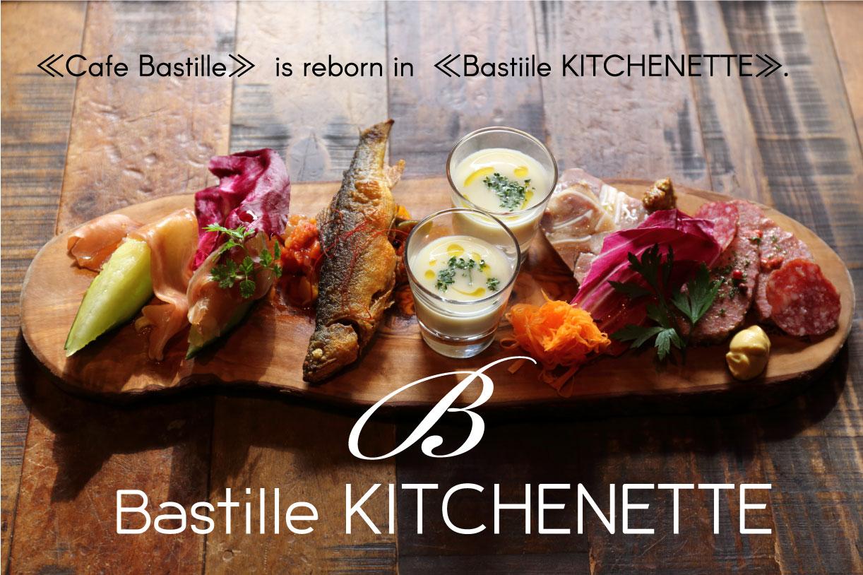 【Cafe Bastille は、新しく生まれ変わります!】