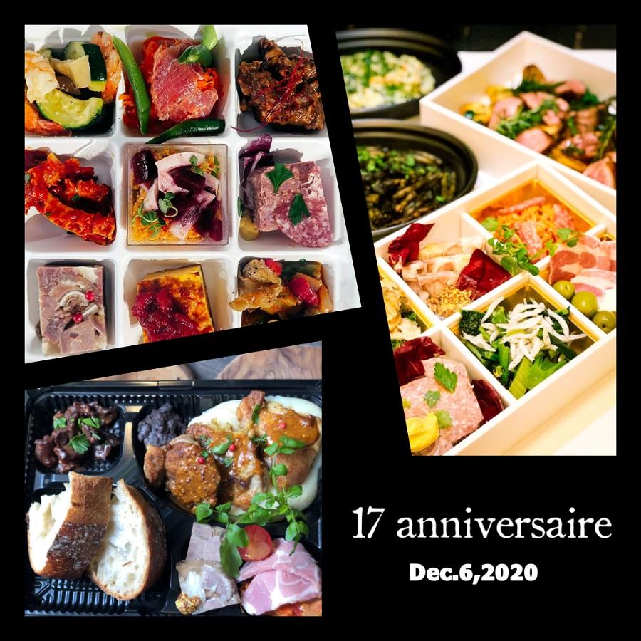 【17 ANNIVERSAIRE !!】